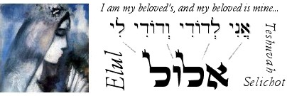 http://www.hebrew4christians.com/About_HFC/Site_News/Archive-2015/August/elul-beloved.jpg