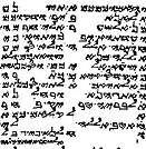 Samaritan Script