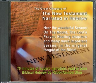 Hebrew NT CD