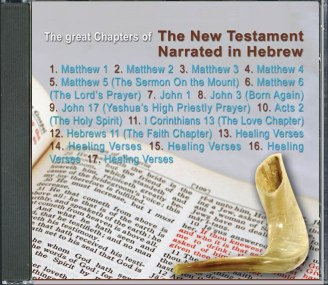 Hebrew NT CD (contents)
