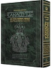 EKS Beginning Siddur Dictionary