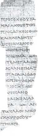 Targum Hashiv'im Fragment